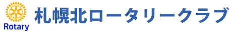 札幌北ロータリークラブ