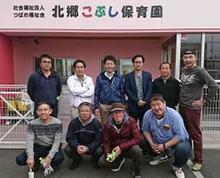 札幌北ロータリークラブ 植樹祭