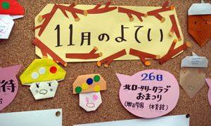 興正学園『子どもたちへの課外授業プロジェクト「歴史と文化体験学習」』第2弾
